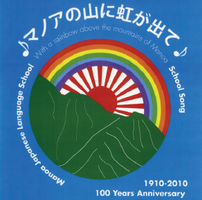 Manoa Japanese Language School logo